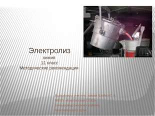 Электролиз химия 11 класс Методические рекомендации Выполнила учитель химии Ш