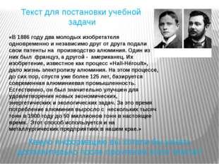 Текст для постановки учебной задачи «В 1886 году два молодых изобретателя одн