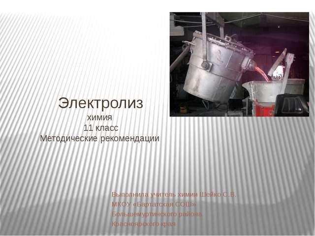 Электролиз химия 11 класс Методические рекомендации Выполнила учитель химии Ш...