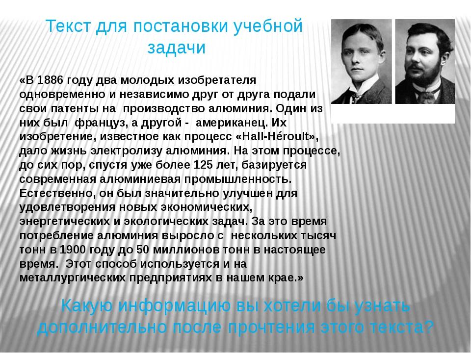Текст для постановки учебной задачи «В 1886 году два молодых изобретателя одн...