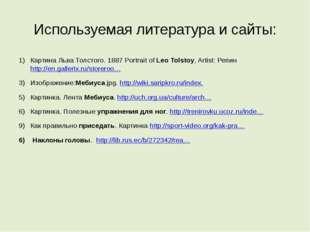 Используемая литература и сайты: Картина Льва Толстого. 1887 Portrait of Leo