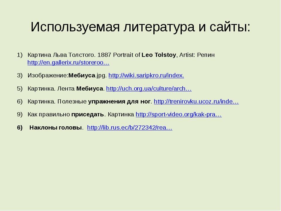 Используемая литература и сайты: Картина Льва Толстого. 1887 Portrait of Leo...