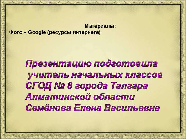 Материалы: Фото – Google (ресурсы интернета)
