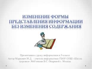 Презентация к уроку информатики в 5 классе Автор Маркевич М.Д. – учитель инфо