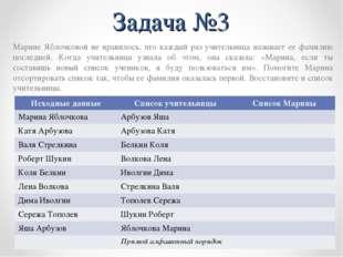 Задача №3 Марине Яблочковой не нравилось, что каждый раз учительница называет