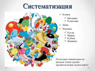 Систематизация Коньки Фигурные Роликовые Мячи Игрушки Куклы Мишки Кубики Маши