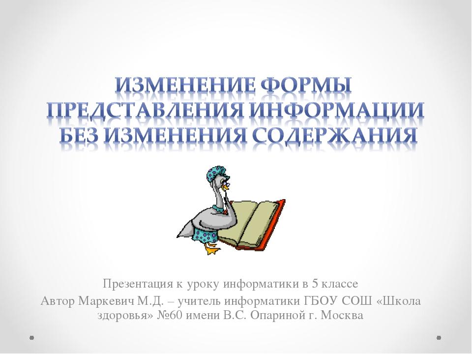 Презентация к уроку информатики в 5 классе Автор Маркевич М.Д. – учитель инфо...