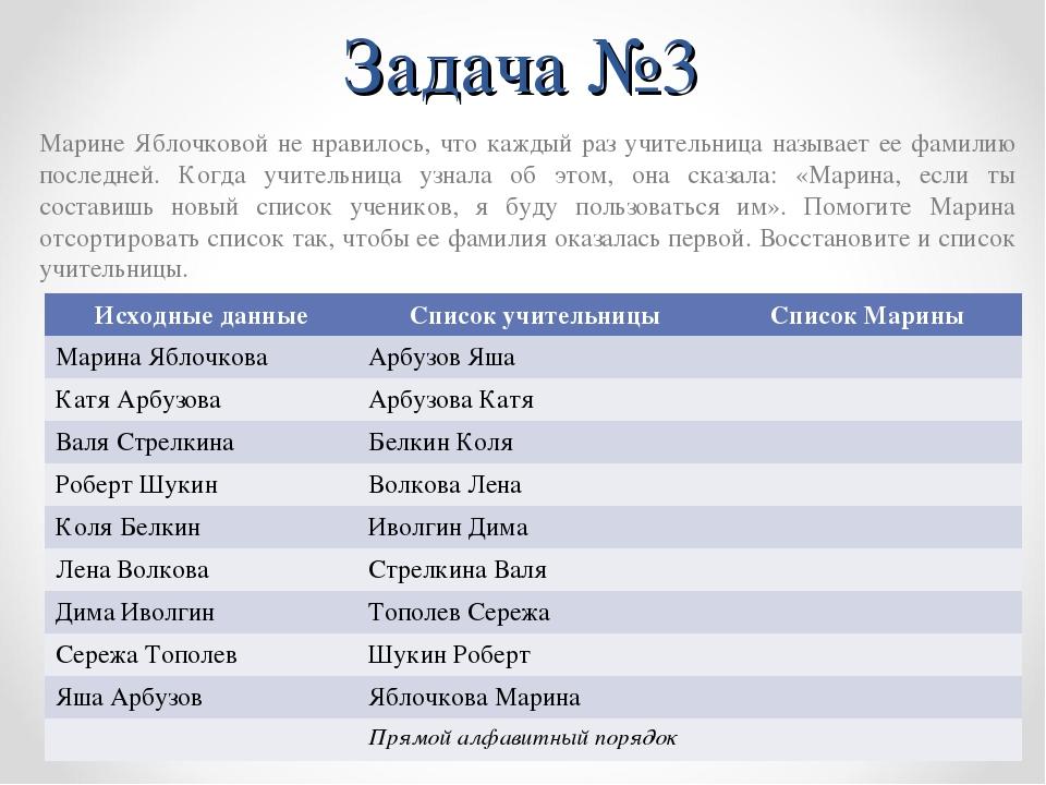 Задача №3 Марине Яблочковой не нравилось, что каждый раз учительница называет...