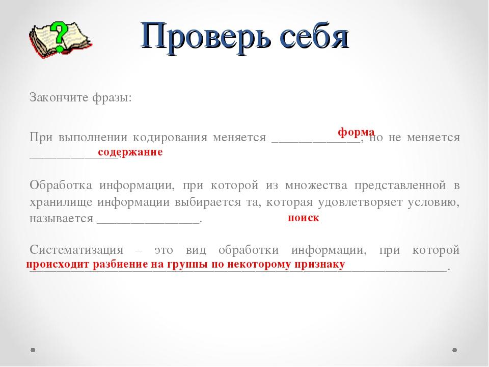 Проверь себя Закончите фразы: При выполнении кодирования меняется ___________...