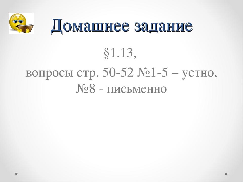 Домашнее задание §1.13, вопросы стр. 50-52 №1-5 – устно, №8 - письменно