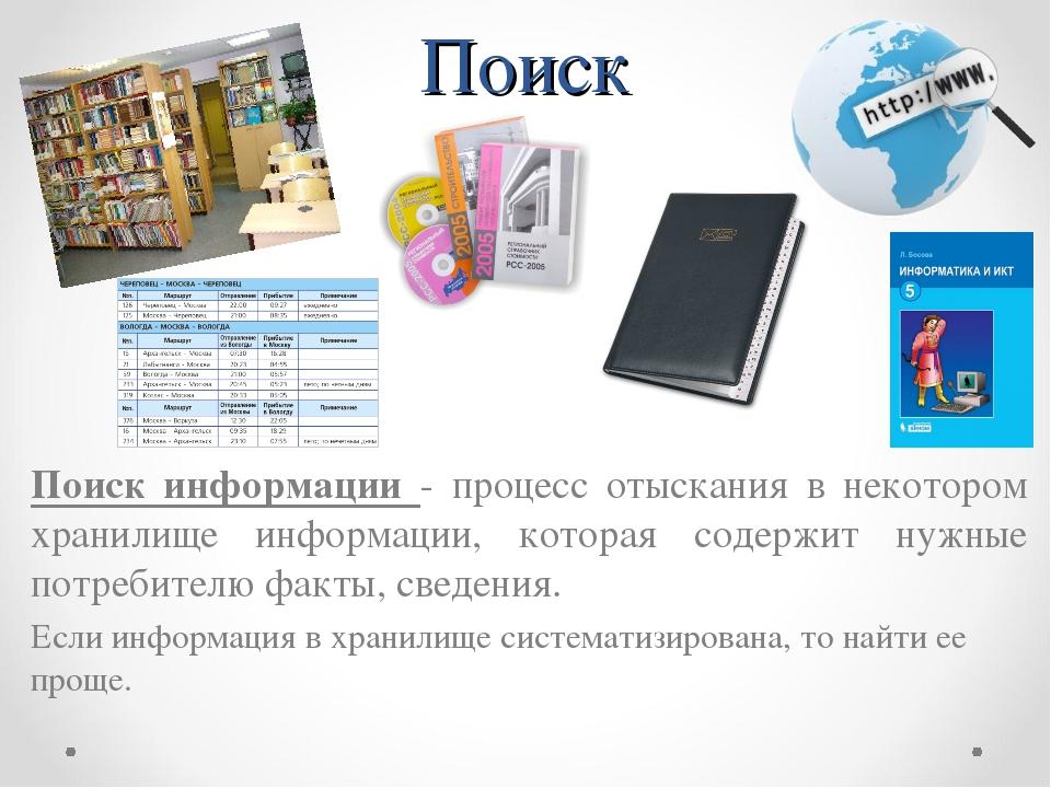 Поиск информации - процесс отыскания в некотором хранилище информации, котора...