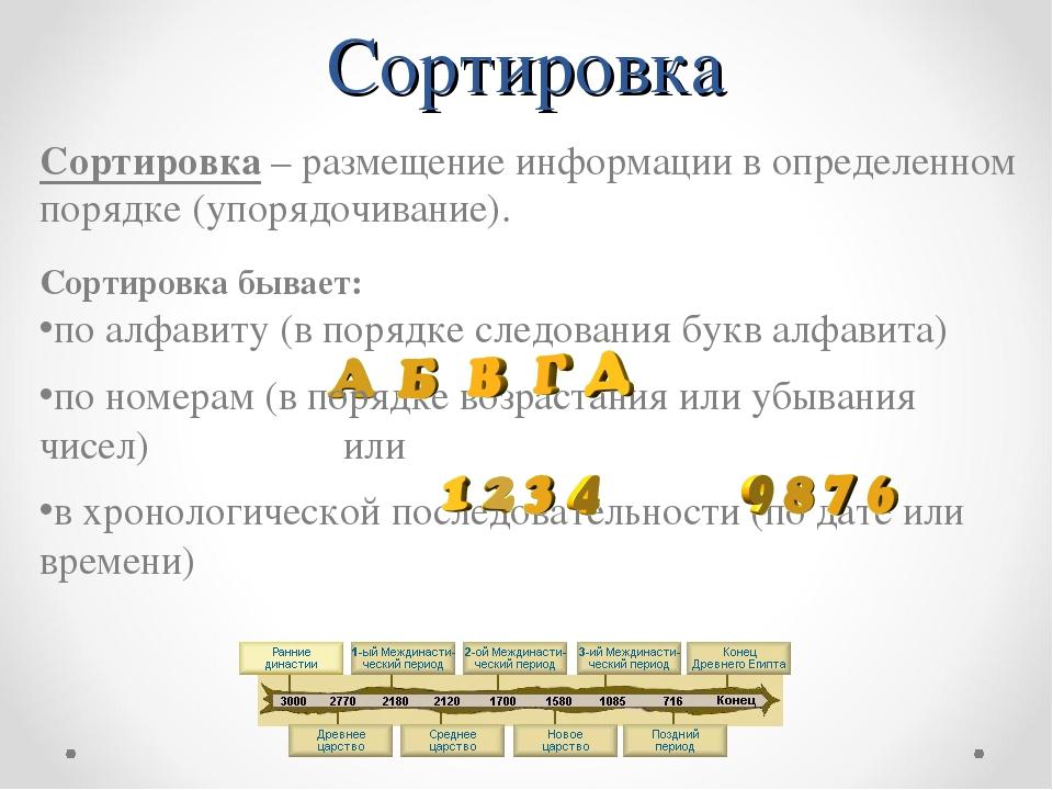 Сортировка – размещение информации в определенном порядке (упорядочивание). С...