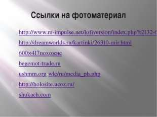 Ссылки на фотоматериал http://www.m-impulse.net/lofiversion/index.php?t2132-6