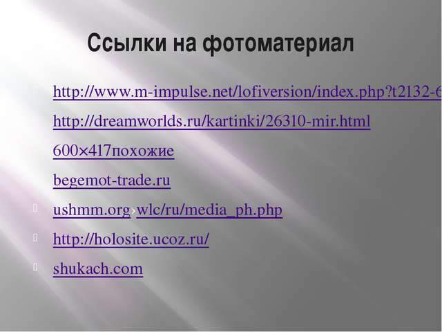Ссылки на фотоматериал http://www.m-impulse.net/lofiversion/index.php?t2132-6...