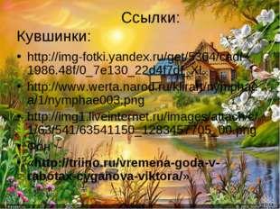 Ссылки: Кувшинки: http://img-fotki.yandex.ru/get/5304/cadi-1986.48f/0_7e130_