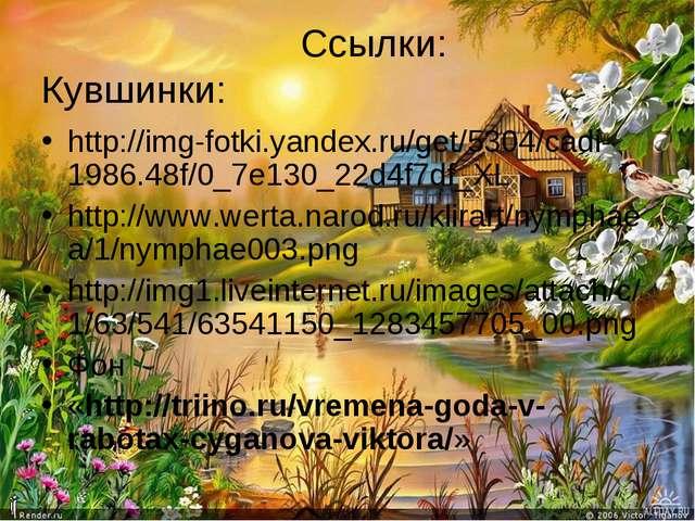 Ссылки: Кувшинки: http://img-fotki.yandex.ru/get/5304/cadi-1986.48f/0_7e130_...