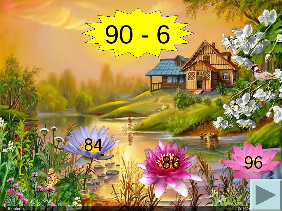90 - 6 84 86 96