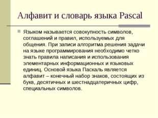 Алфавит и словарь языка Pascal Языком называется совокупность символов, согла