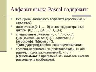Алфавит языка Pascal содержит: Все буквы латинского алфавита (прописные и стр