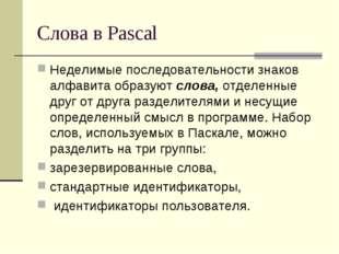 Слова в Pascal Неделимые последовательности знаков алфавита образуют слова, о