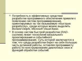 Потребность в эффективных средствах разработки программного обеспечения приве