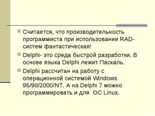 Считается, что производительность программиста при использовании RAD-систем ф
