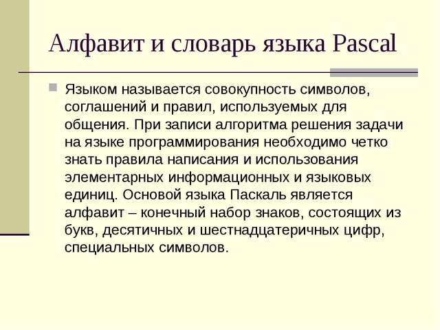 Алфавит и словарь языка Pascal Языком называется совокупность символов, согла...
