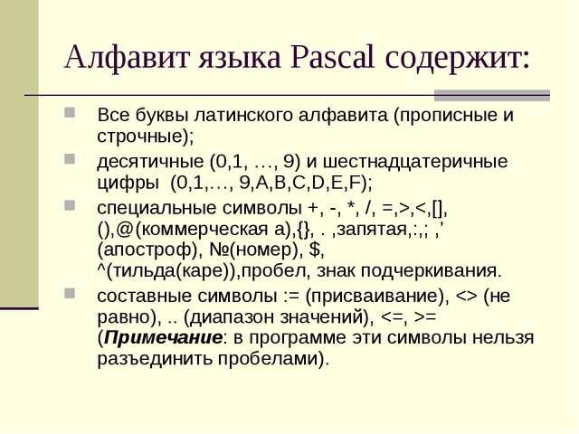 Алфавит языка Pascal содержит: Все буквы латинского алфавита (прописные и стр...