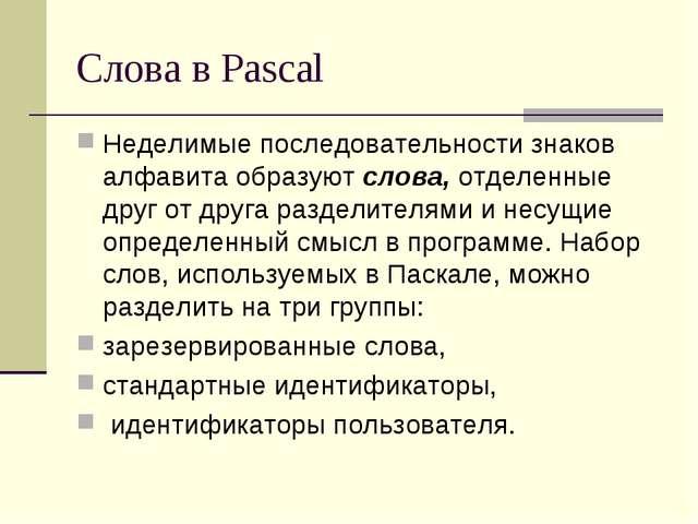 Слова в Pascal Неделимые последовательности знаков алфавита образуют слова, о...