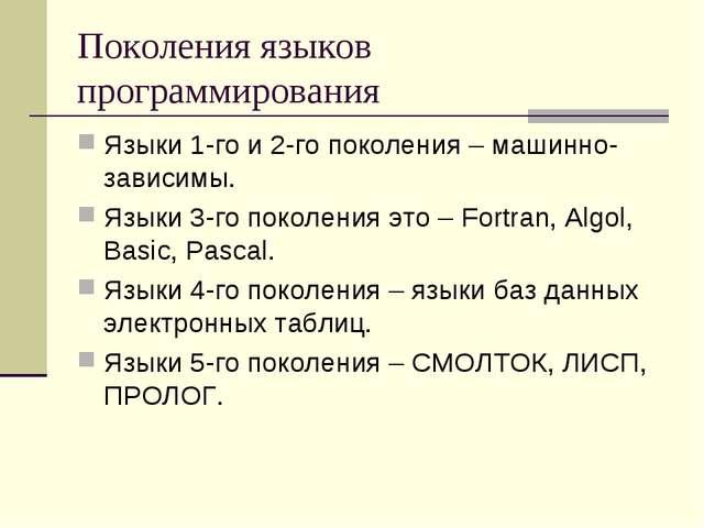 Поколения языков программирования Языки 1-го и 2-го поколения – машинно-завис...