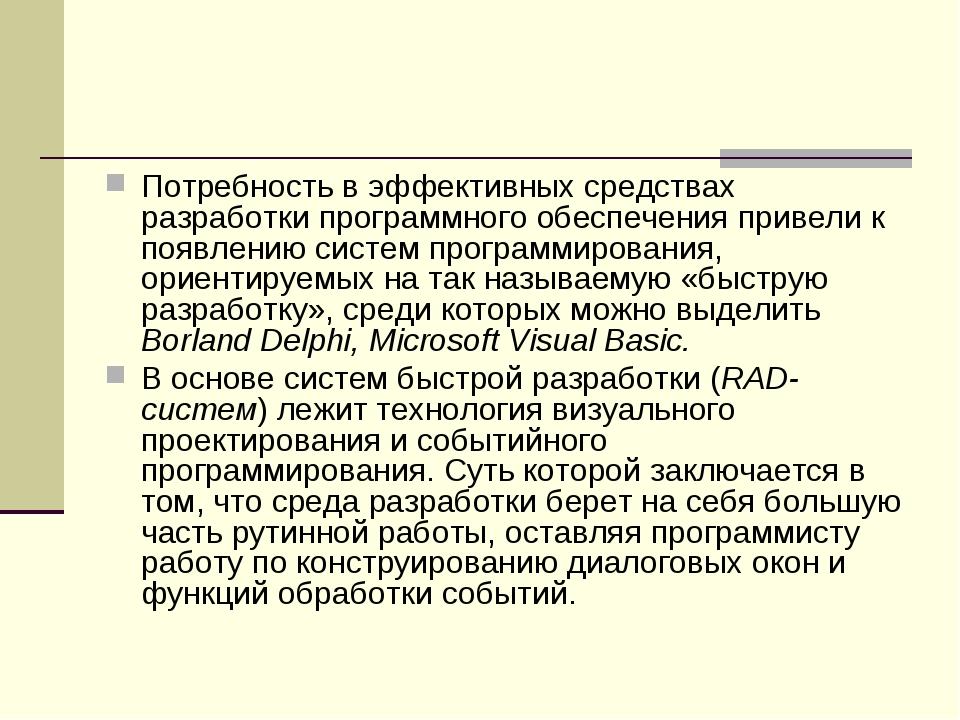 Потребность в эффективных средствах разработки программного обеспечения приве...