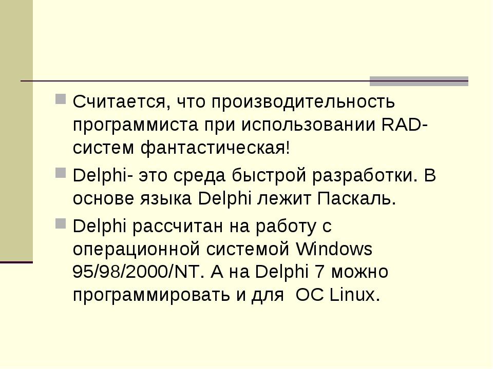 Считается, что производительность программиста при использовании RAD-систем ф...