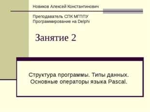 Занятие 2 Структура программы. Типы данных. Основные операторы языка Pascal.