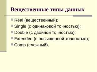 Вещественные типы данных Real (вещественный); Single (с одинаковой точностью)