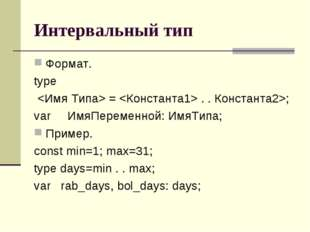 Интервальный тип Формат. type  =  . . Константа2>; var ИмяПеременной: ИмяТипа