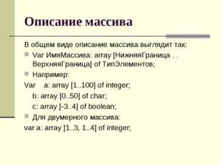Описание массива В общем виде описание массива выглядит так: Var ИмяМассива: