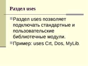 Раздел uses Раздел uses позволяет подключать стандартные и пользовательские б