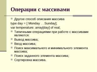 Операции с массивами Другое способ описания массива type day = [ Monday . . S