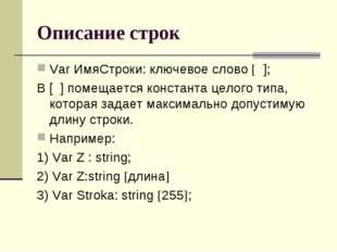 Описание строк Var ИмяСтроки: ключевое слово  ]; В [ ] помещается константа