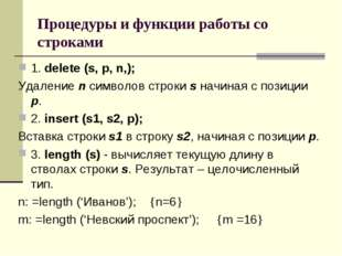 Процедуры и функции работы со строками 1. delete (s, p, n,); Удаление n симво