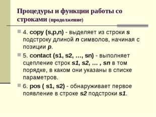 Процедуры и функции работы со строками (продолжение) 4. copy (s,p,n) - выделя