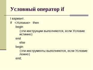 Условный оператор if I вариант. If  then 	begin 		эти инструкции выполняются