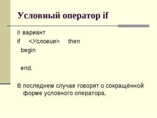 Условный оператор if II вариант if  then begin end. В последнем случае говоря