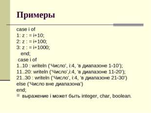 Примеры сase i of 1: z : = i+10; 2: z : = i+100; 3: z : = i+1000; end; case i