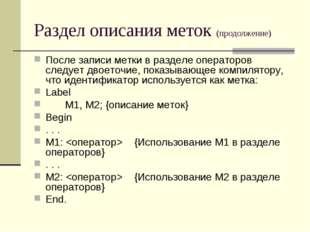 Раздел описания меток (продолжение) После записи метки в разделе операторов с