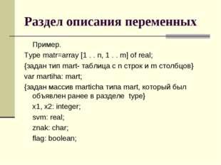 Раздел описания переменных Пример. Type matr=array [1 . . n, 1 . . m] of rea
