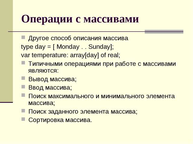 Операции с массивами Другое способ описания массива type day = [ Monday . . S...