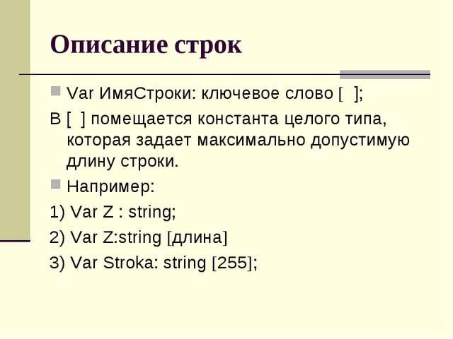 Описание строк Var ИмяСтроки: ключевое слово  ]; В [ ] помещается константа...
