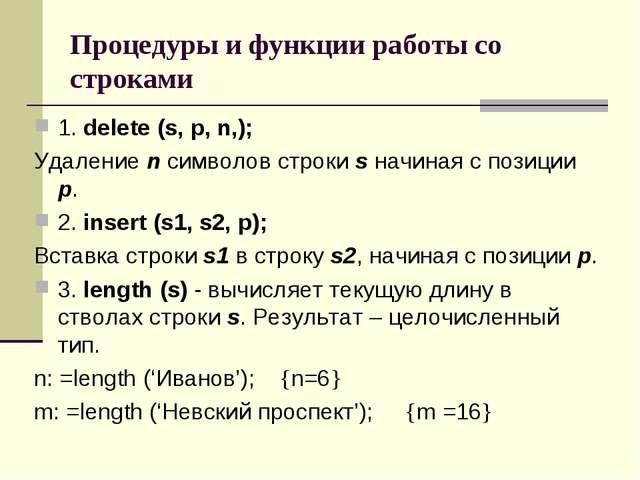 Процедуры и функции работы со строками 1. delete (s, p, n,); Удаление n симво...