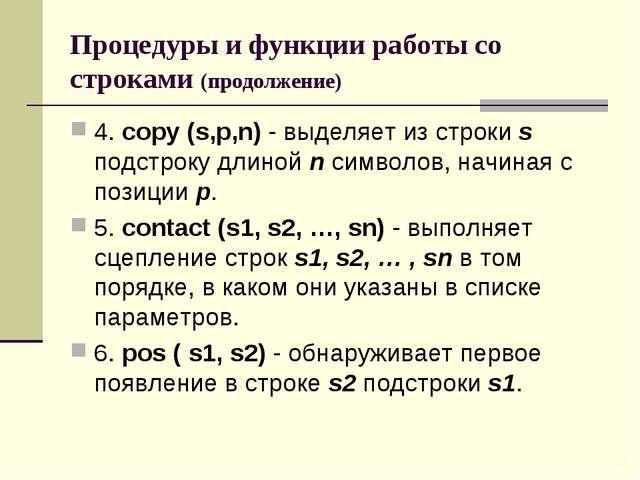 Процедуры и функции работы со строками (продолжение) 4. copy (s,p,n) - выделя...
